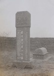 Tomb and stele of Fr. Xue