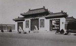 Entrance to Peiping (Beijing) Library