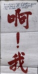 Poster in Chinese by Unknown