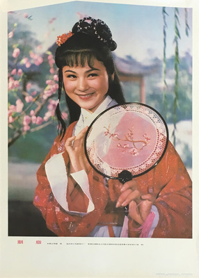 Chinese Woman in Traditional Clothing Holding an Embroidered Fan