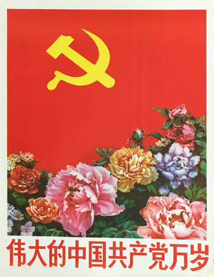 Hammer and Sickle Above Panoply of Flowers