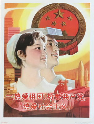 Male and Female Workers with Seal of China in Background, #1 in series