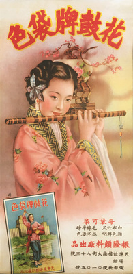 Woman Playing Chinese Flute