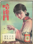 Woman Smoking Hademen Cigarettes