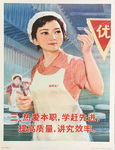 Female Chinese Factory Worker, #3 in series.