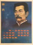 Lu Xun and Quote