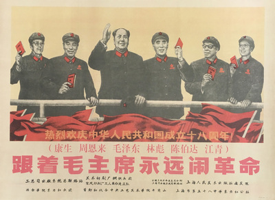 Chairman Mao with Top Party Members