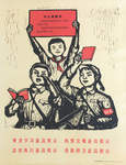 Three Red Guards Holding Red Books and Banner