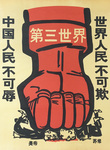 Fist Crushing American Imperialism and Soviet Revisionism