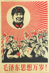 Workers Below Chairman Mao as the Sun