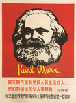 Wood block of Karl Marx