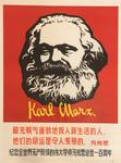 Wood block of Karl Marx