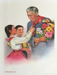 Liu Shaoqi and Two Children